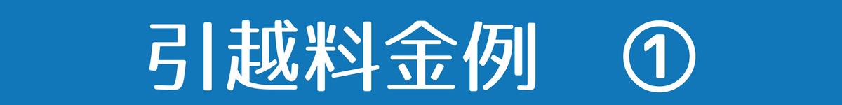 赤帽優駿サービス 札幌市内引越し料金例1