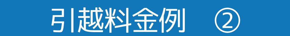 赤帽優駿サービス 札幌市内引越し料金例2