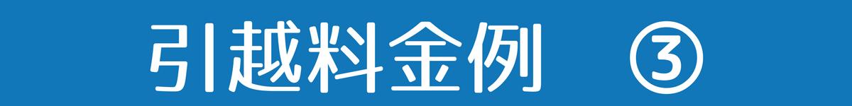 赤帽優駿サービス 札幌市内引越し料金例3