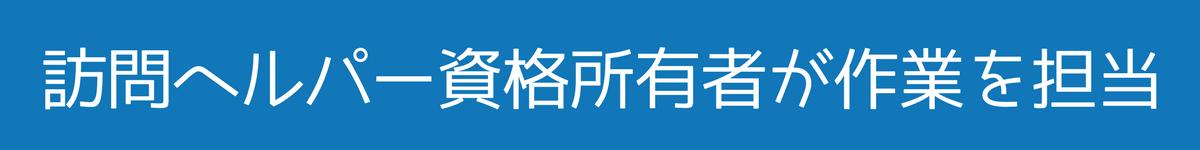 赤帽札幌優駿サービスでは、訪問ヘルパー資格所有者が作業を担当