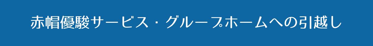 赤帽札幌優駿サービス グループホームの引越しご案内