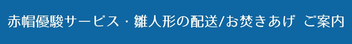 赤帽札幌優駿サービス 雛人形の配送/お焚き上げご案内