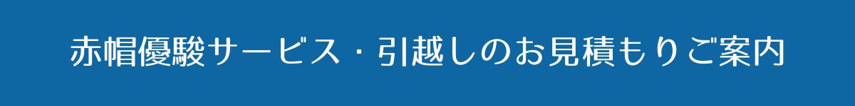 赤帽札幌優駿サービス 引っ越し見積もりのご案内