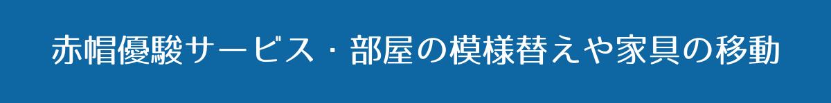 赤帽札幌優駿サービス 家具の移動、模様替えのご案内