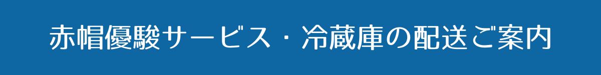 赤帽札幌優駿サービス 冷蔵庫配送のご案内