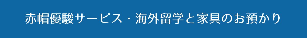"""""""赤帽札幌優駿サービス"""