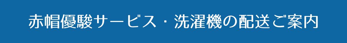 赤帽札幌優駿サービス 洗濯機の配送ご案内