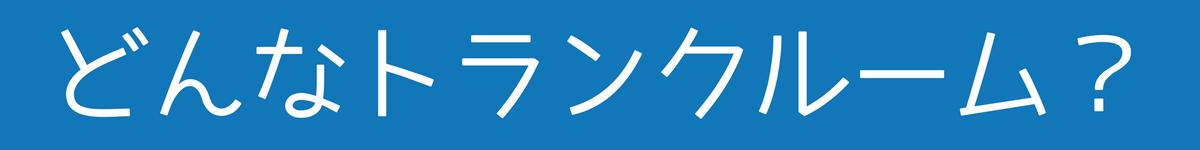 赤帽札幌優駿サービストランクルームはどんなところ?