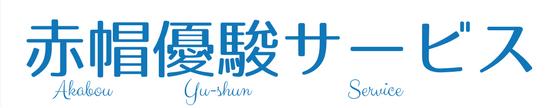 札幌・北広島・江別の引越し・赤帽札幌優駿サービス